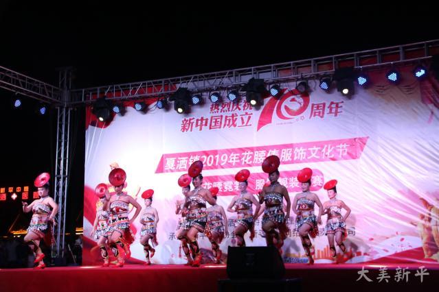花腰傣服饰文化节
