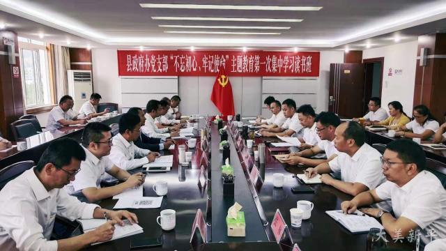 县政府党组、政府办党支部
