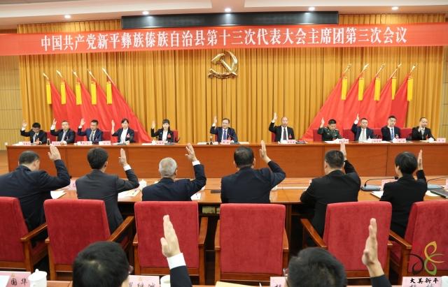 主席团第三次会议 (8).JPG