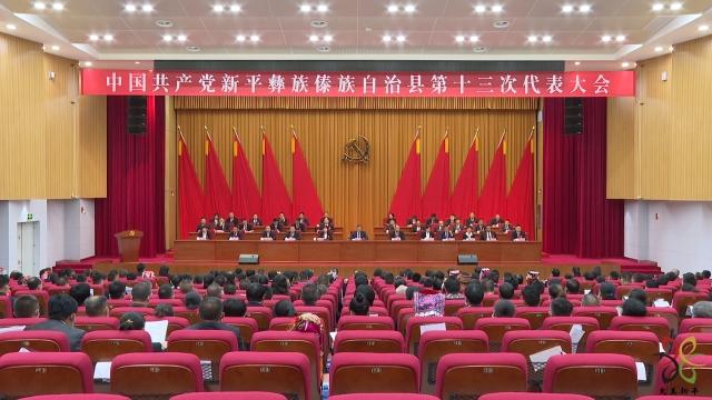 县第十三次党代会举行第三次全体会议.JPG