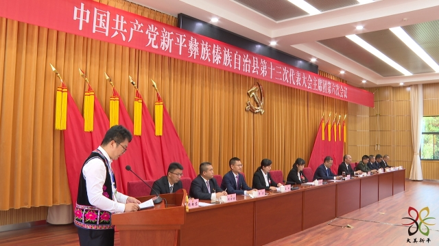 县第十三次党代会举行主席团第六次会议1.JPG
