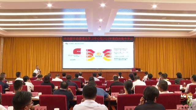 县委理论学习中心组举行2021年第四次集中学习