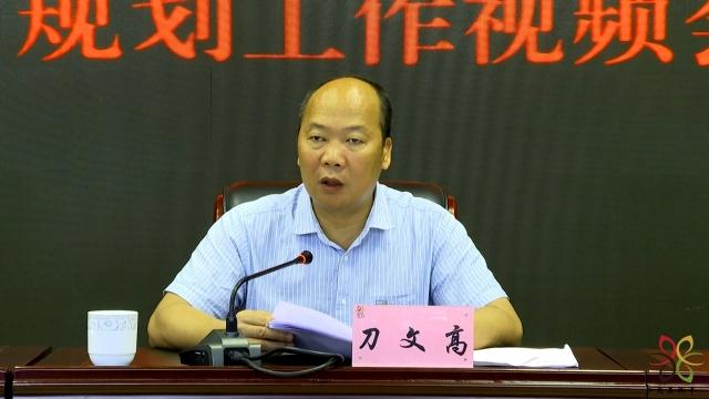 """新平县召开2021年地质灾害防治暨""""多规合一""""实用性 村庄规划工作视频会议"""